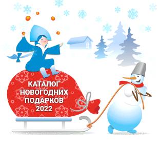 Каталог новогодних подарков 2021
